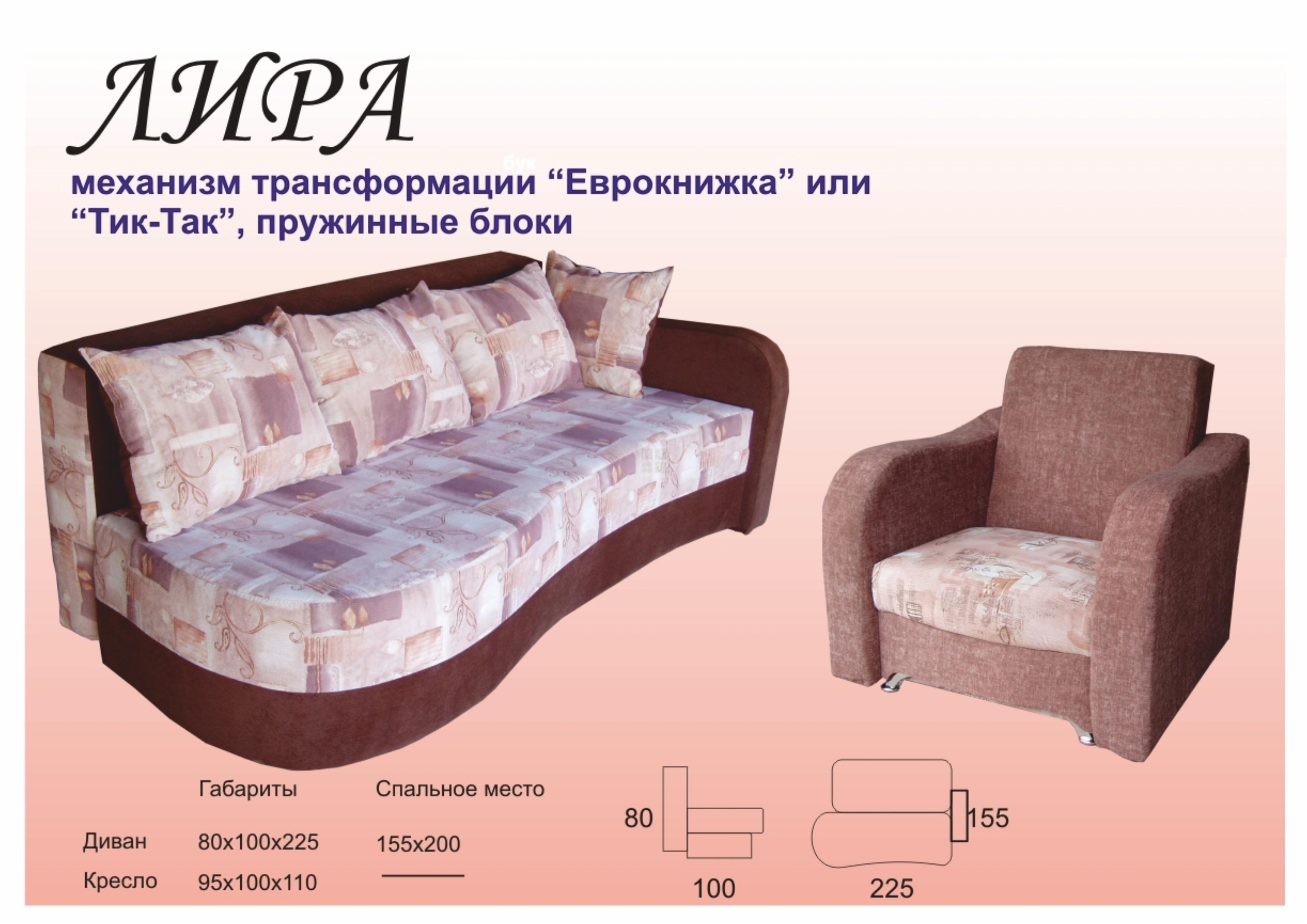 Цвет Диванов Каталог Цены В Москве